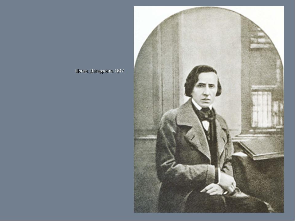 Шопен. Дагерротип. 1847