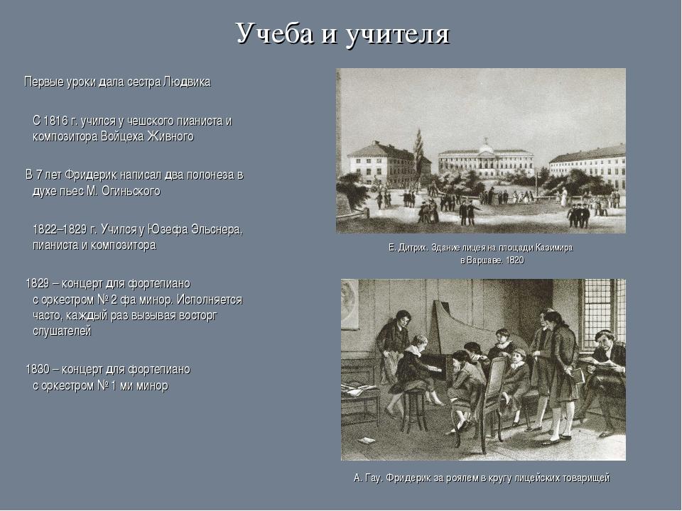 Учеба и учителя Первые уроки дала сестра Людвика С 1816 г. учился у чешского...