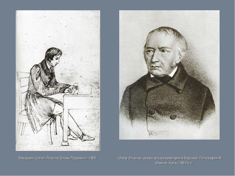 Юзеф Эльснер, директор консерватории в Варшаве. Литография М. Фаянса. Конец 1...