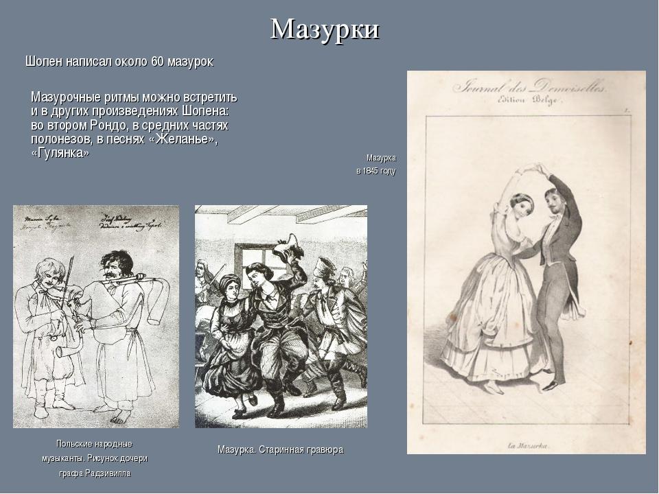 Мазурки Шопен написал около 60 мазурок Мазурочные ритмы можно встретить и в...