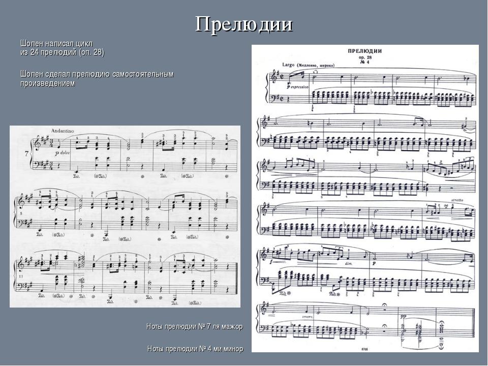 Прелюдии Шопен написал цикл из 24 прелюдий (оп. 28) Шопен сделал прелюдию с...