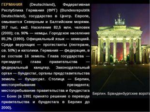 ГЕРМАНИЯ (Deutschland), Федеративная Республика Германия (ФРГ) (Bundesrepubli