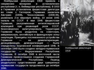 Ноябрьская революция 1918 привела к свержению монархии и установлению респуб