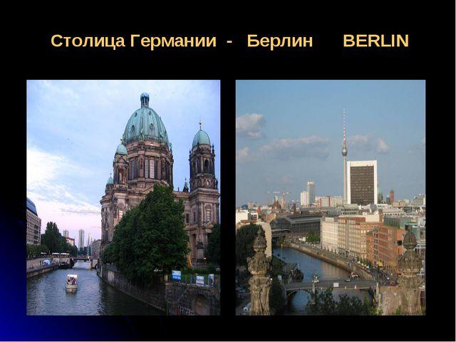 Столица Германии - Берлин BERLIN
