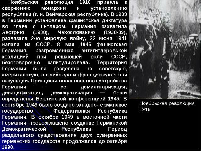 Ноябрьская революция 1918 привела к свержению монархии и установлению респуб...