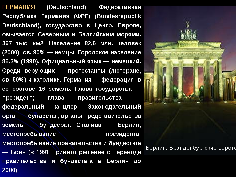 ГЕРМАНИЯ (Deutschland), Федеративная Республика Германия (ФРГ) (Bundesrepubli...