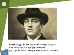 Галагуцкая Н.В. Александр Блок(русский поэт) страдал алкоголизмом и депресс