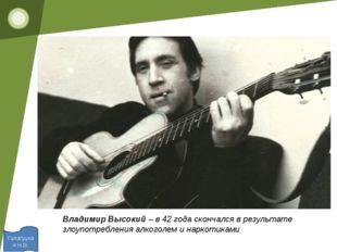 Галагуцкая Н.В. Владимир Высокий– в 42 года скончался в результате злоупотр