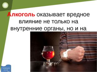 Алкоголь оказывает вредное влияние не только на внутренние органы, но и на л