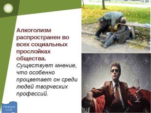 Галагуцкая Н.В. Алкоголизм распространен во всех социальных прослойках общес