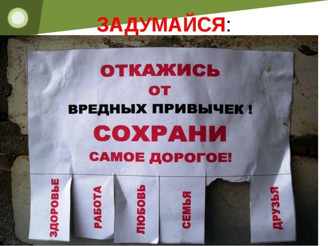 ЗАДУМАЙСЯ: © Фокина Лидия Петровна