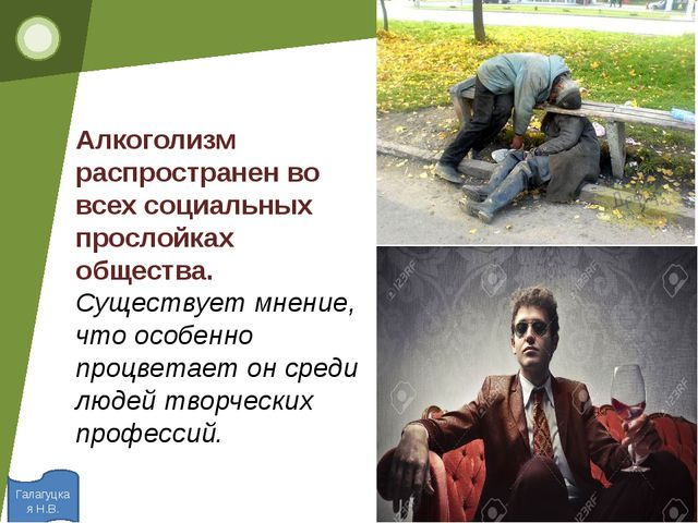 Галагуцкая Н.В. Алкоголизм распространен во всех социальных прослойках общес...