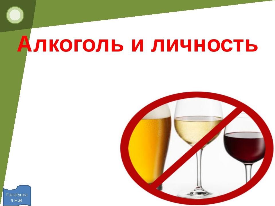 Галагуцкая Н.В. Алкоголь и личность © Фокина Лидия Петровна