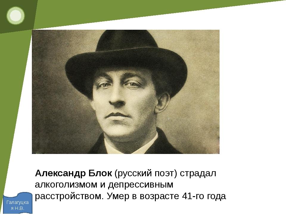 Галагуцкая Н.В. Александр Блок(русский поэт) страдал алкоголизмом и депресс...