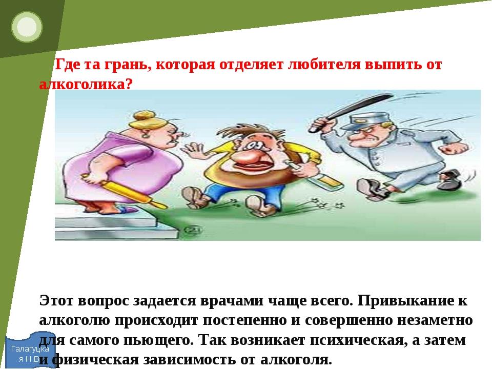 Галагуцкая Н.В. Где та грань, которая отделяет любителя выпить от алкоголика...