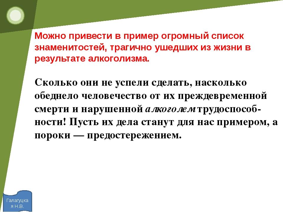 Галагуцкая Н.В. Можно привести в пример огромный список знаменитостей, траги...