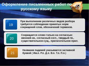 Оформление письменных работ по русскому языку 19 При выполнении различных вид