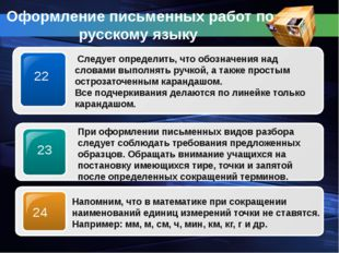 Оформление письменных работ по русскому языку 22 Следует определить, что обо