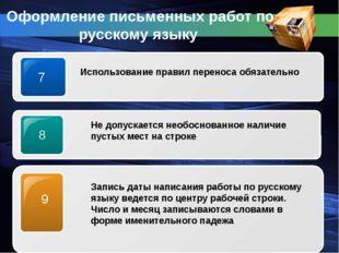 Оформление письменных работ по русскому языку 7 Использование правил переноса