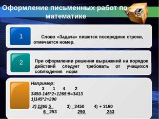 Оформление письменных работ по математике Слово «Задача» пишется посередине с