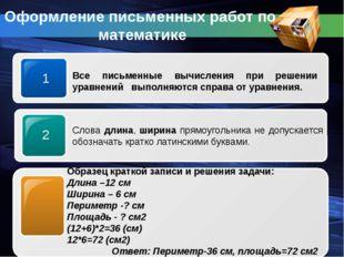 Оформление письменных работ по математике Все письменные вычисления при решен