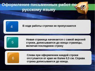 Оформление письменных работ по русскому языку 4 В ходе работы строчки не проп