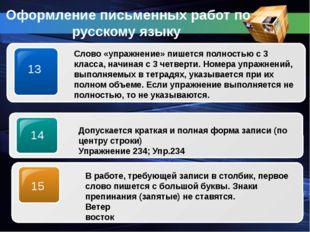 Оформление письменных работ по русскому языку 13 Слово «упражнение» пишется п