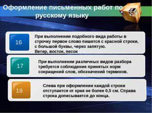 Оформление письменных работ по русскому языку 16 При выполнении подобного вид