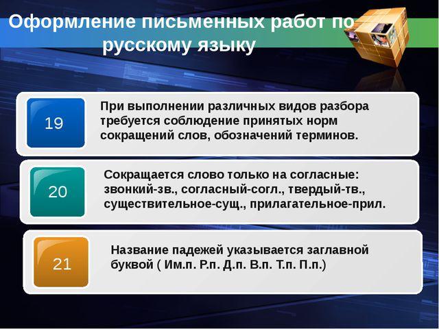 Оформление письменных работ по русскому языку 19 При выполнении различных вид...