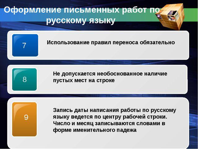 Оформление письменных работ по русскому языку 7 Использование правил переноса...