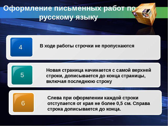 Оформление письменных работ по русскому языку 4 В ходе работы строчки не проп...