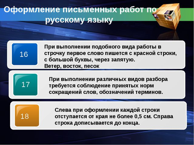 Оформление письменных работ по русскому языку 16 При выполнении подобного вид...