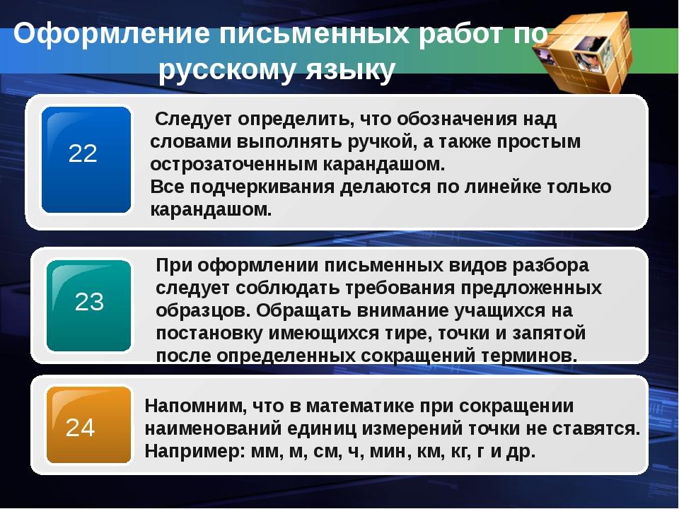 Оформление письменных работ по русскому языку 22 Следует определить, что обо...