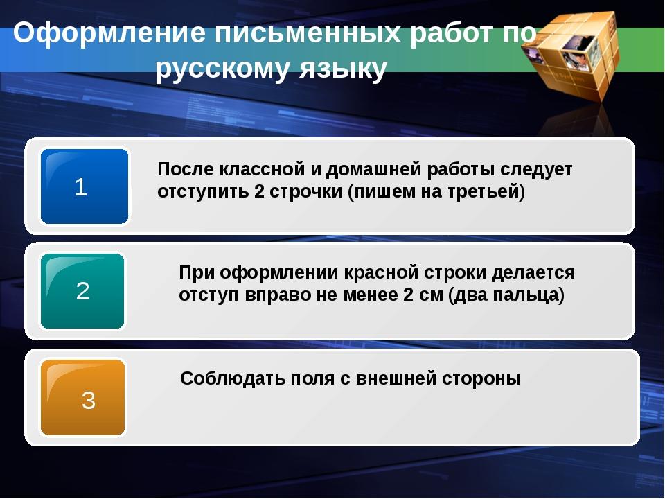 Оформление письменных работ по русскому языку 1 После классной и домашней раб...