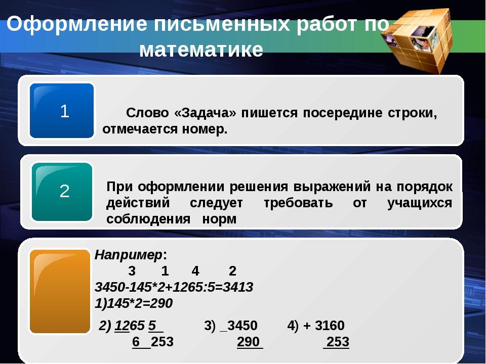 Оформление письменных работ по математике Слово «Задача» пишется посередине с...