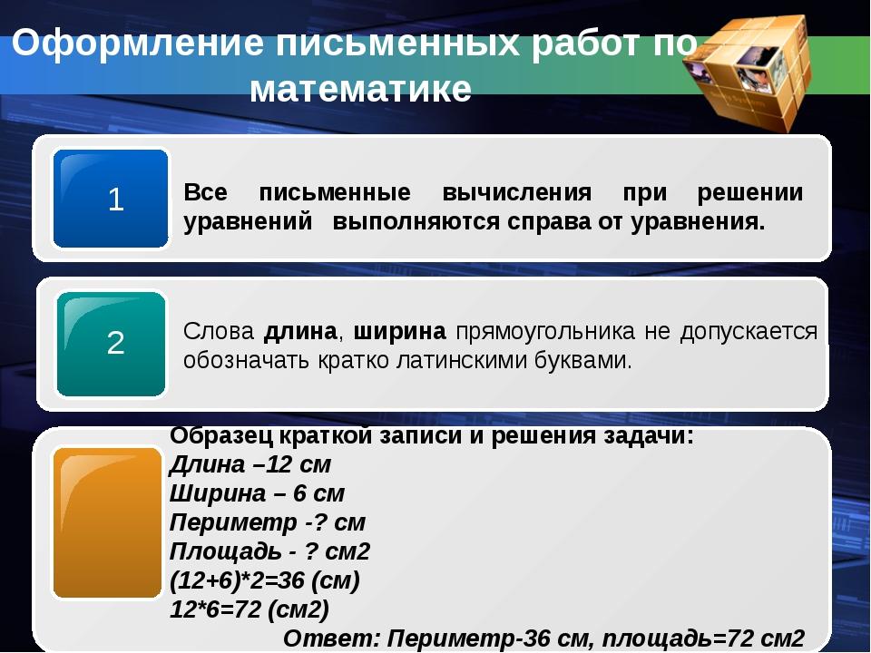 Оформление письменных работ по математике Все письменные вычисления при решен...