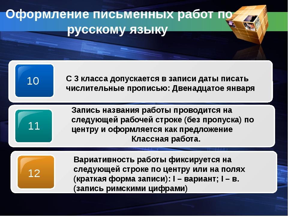 Оформление письменных работ по русскому языку 10 С 3 класса допускается в зап...