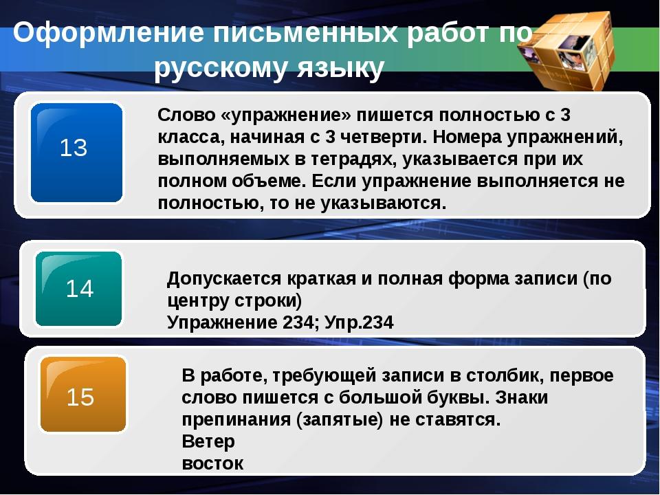 Оформление письменных работ по русскому языку 13 Слово «упражнение» пишется п...