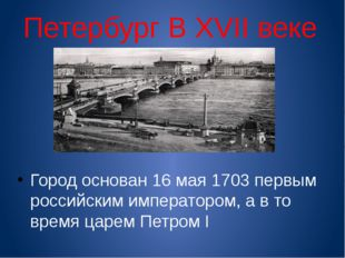 Петербург В XVII веке Город основан 16 мая 1703 первым российским императором