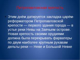 Петропавловская крепость Этим днём датируется закладка царём- реформатором Пе