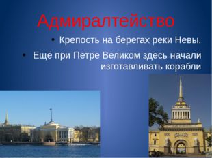 Адмиралтейство Крепость на берегах реки Невы. Ещё при Петре Великом здесь нач