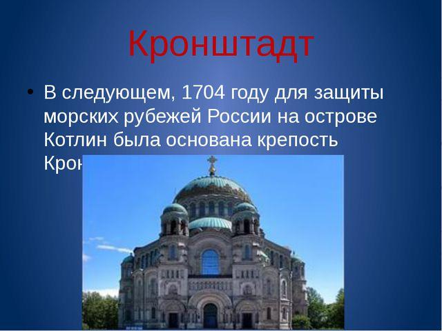 Кронштадт В следующем, 1704 году для защиты морских рубежей России на острове...
