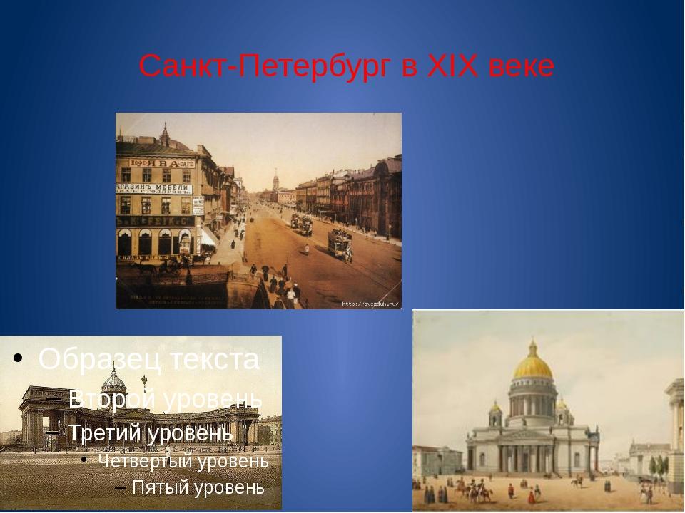 Санкт-Петербург в XIX веке