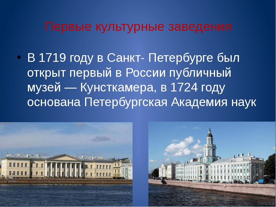 Первые культурные заведения В 1719 году в Санкт- Петербурге был открыт первый...