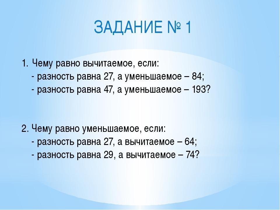 Чему равно вычитаемое, если: - разность равна 27, а уменьшаемое – 84; - разно...