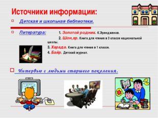 Источники информации: Детская и школьная библиотеки. Литература: 1. Золотой