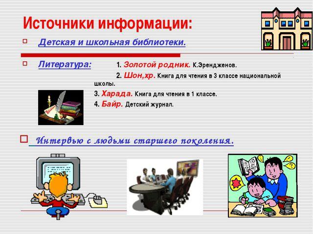 Источники информации: Детская и школьная библиотеки. Литература: 1. Золотой...