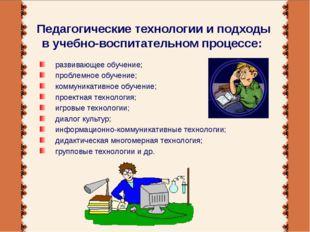 развивающее обучение;  проблемное обучение;  коммуникативное обучение;