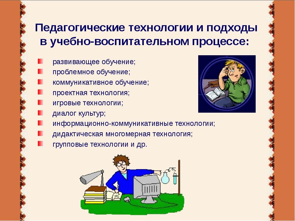 развивающее обучение;  проблемное обучение;  коммуникативное обучение; ...