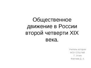 Общественное движение в России второй четверти XIX века. Учитель истории МОУ
